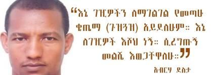 Abraha-Deta-quotes